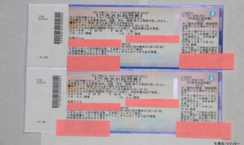 札幌ドームチケット
