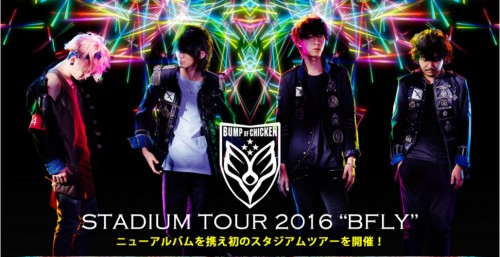 BUMP OF CHICKEN2016ライブ・アルバム情報