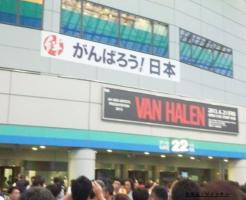 東京ドームアリーナ15列目ヴァン・ヘイレン見え方感想