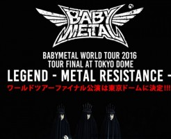 babymetal公演予定チケット発売2016